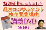 経営コンサルタント独立開業講座 講義DVD(全4巻)特別価格で販売中
